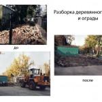 Разборка деревянного склада и ограды