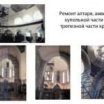 Ремонт алтаря, амвона, купольной части и трепезной части храма