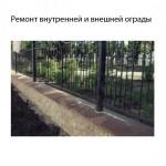 Ремонт внутренней и внешней ограды