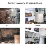 Ремонт  комнаты печей сжигания