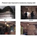 Ремонт мастерской и комнаты перед ней
