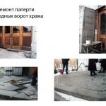 Ремонт паперти и входных ворот храма