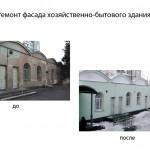 ремонт фасада хозяйственно-бытового здания