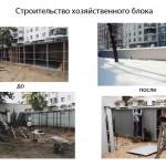 строительство хозяйственного блока