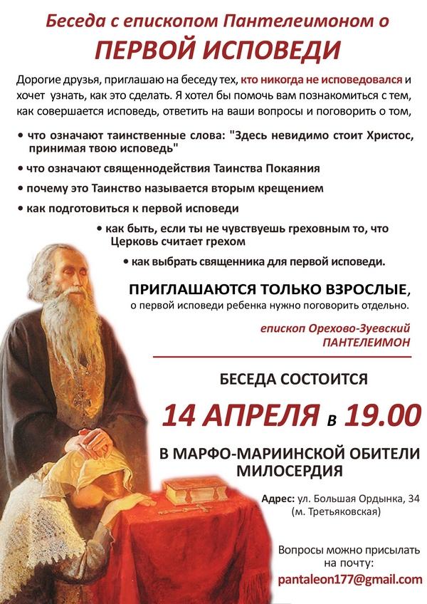 Беседа про ПЕРВУЮ ИСПОВЕДЬ 14 апреля объявление (финал)