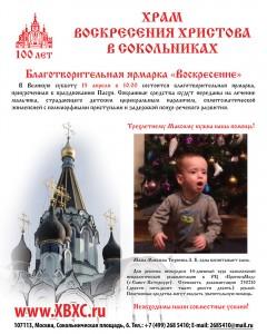 плакат_мальчик (1)
