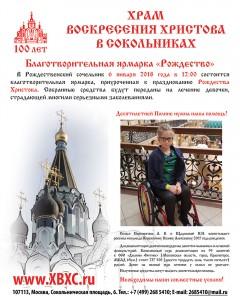 плакат_девочка
