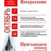 плакат-октябрь-храм