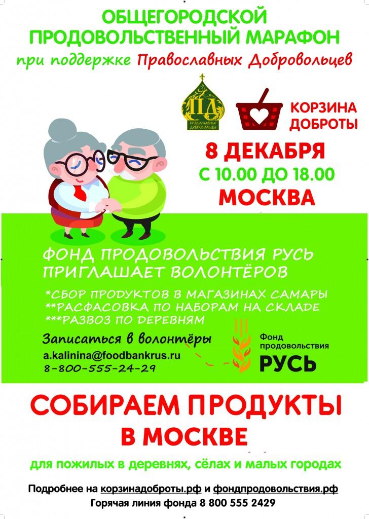 samara_объявление_волонтеры